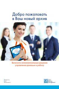 Хранение документов – ОСГ Беларусь